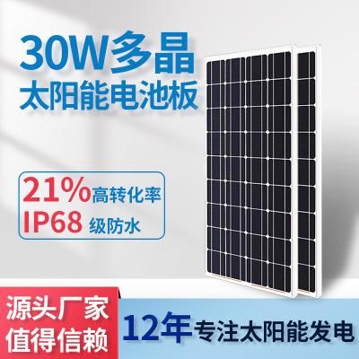 定制直售太阳能电池板 30W多晶硅自用光伏发电层压太阳能电池板