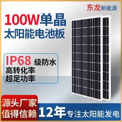 厂家直售太阳能板 自用太阳能发电防雨100W单晶硅太阳电池板