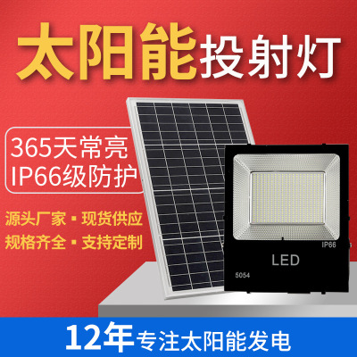 定制直售太阳能探照灯 防雨户外庭院自动式开关照明50WLED投光灯