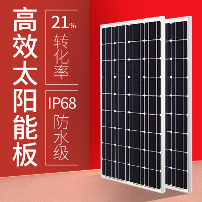 定制直售太阳能板 屋顶路灯发电光伏组件60W单晶硅太阳能电池板