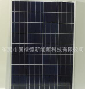 分布式太阳能电池板120W 太阳能组件层压板 路灯太阳能板多晶单晶