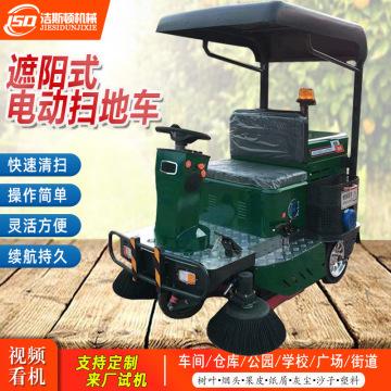 小型环卫电动清扫车工厂车间用电瓶式小型扫地车工业驾驶式扫地机