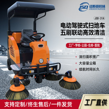 新能源全封闭电动扫地车小区物业工厂道路清扫车工业驾驶式扫地机