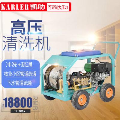 柴油驱动高压管道疏通机170公斤疏通清洗公寓排污管道石油管道