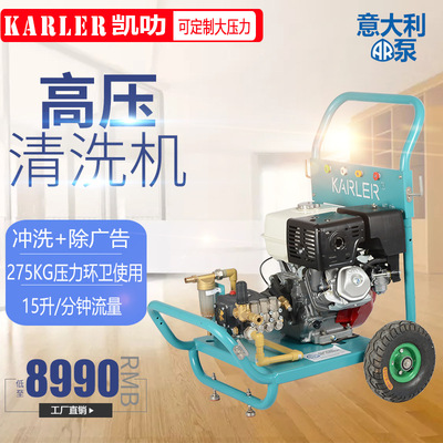 WS275RZ高压清洗机户外路面清洁扫地墙面多功能便携洗车汽油动力