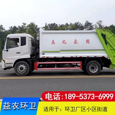 多功能垃圾清运车 压缩式对接垃圾车东风8方压缩式垃圾车