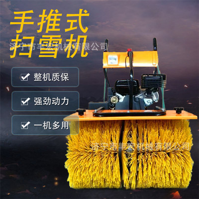 辽宁地区 雪地路面清扫除雪机 小型铲雪机 市政环卫扫雪机 现货