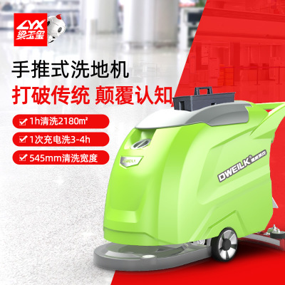 德威莱克DW520A手推式洗地机商用工厂工业电瓶式洗地机洗地刷地机
