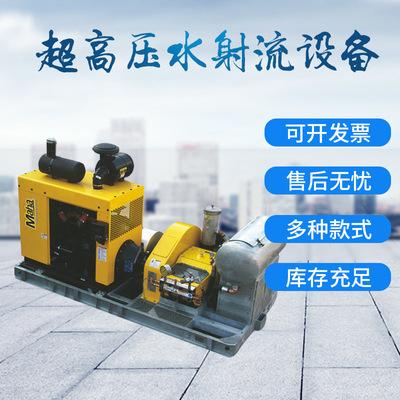 超高压水射流设备 管道清洗机 钢板除锈除油漆清洗水枪