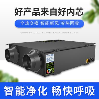 中央室内新风系统一体机家用全热交换器除甲醛空气净化PM2.5换气