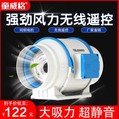 童威格管道风机4寸6寸8寸强力静音厨房油烟抽风机卫生间换排气扇