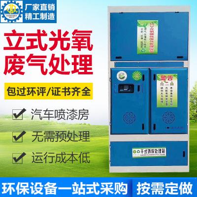 立式光氧一体机喷漆房处理机活性炭uv催化烤漆房废气处理环保设备