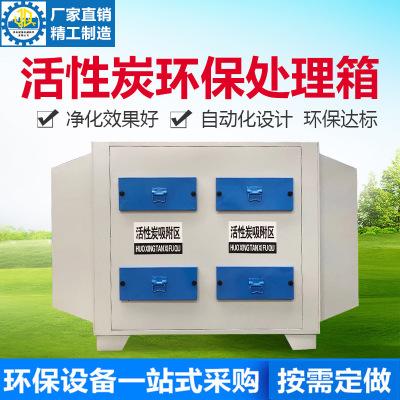 活性炭环保箱废气处理设备烤漆房漆雾净化器除异味环保设备吸附箱