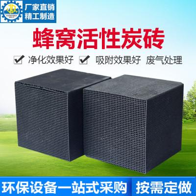 蜂窝活性炭特种防水方块吸附过滤烤漆房废气处理环保设备用大孔砖