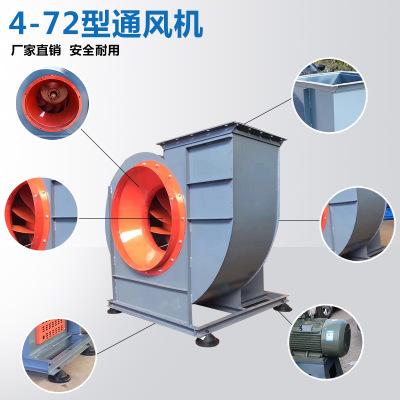 4-72离心风机除尘吸尘380v厨房专用7kw静音强力4一72防爆工业风机