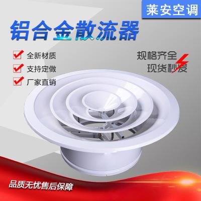 厂家定制 中央空调出风口铝合金风口 圆形散流器 室内圆形排风口