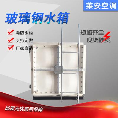 厂家定制玻璃钢水箱 SMC模压组合水箱保温水箱 304不锈钢消防水箱