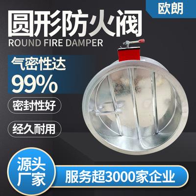 厂家直供防火阀 工业消防排烟280度自动镀锌圆形防火阀