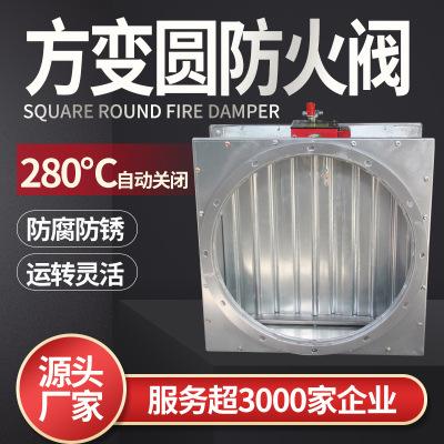 厂家只供排烟防火阀 商用消防排烟280度自动方变圆防火阀