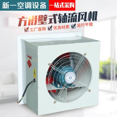 厂家供应方形壁式轴流风机 大功率碳钢管道排风通风机轴流风机