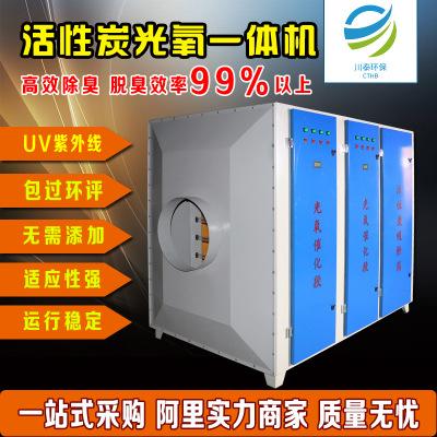 UV光氧活性炭一体机包过环保光解催化设备除臭活性炭光氧一体机
