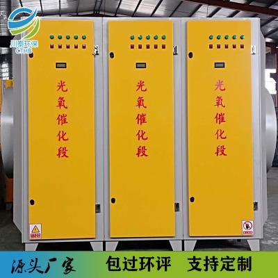 UV光氧净化器厂家直销废气处理设备UV光解净化器定制光氧催化装置