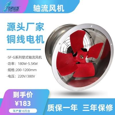 风臣SF工业轴流风机管道220v低噪强力厨房排烟风扇380v定制排气扇