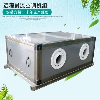 5000风量远程射流新风空调机组空气处理调节水温空调射流机组