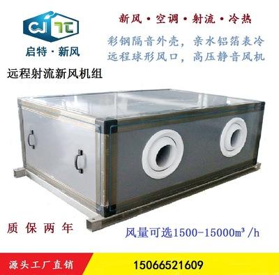 产地货源远程射流制冷制热空气调节直吹无需管道新风空调机组