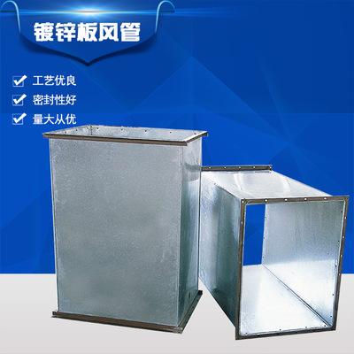 厂家直销角铁法兰共板法兰 矩形风管中央空调通风管道 镀锌板风管