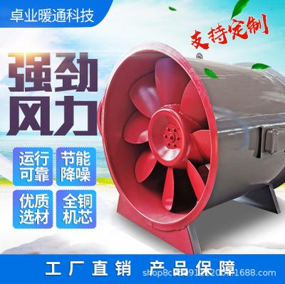管道轴流风机 排风设备高压送风机 防爆风机 通风排烟混流风机