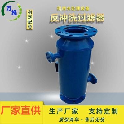 供应全自动反冲洗过滤器 万维水处理过滤器 空调机房卧式除污器