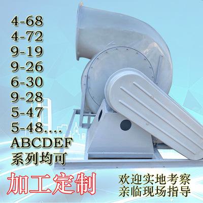 厂家可定做大风力离心玻璃钢风机排烟通引风机工业排尘高压风机