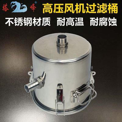 高压风机不锈钢过滤桶漩涡风机过滤器旋涡气泵杂质收集器集灰桶