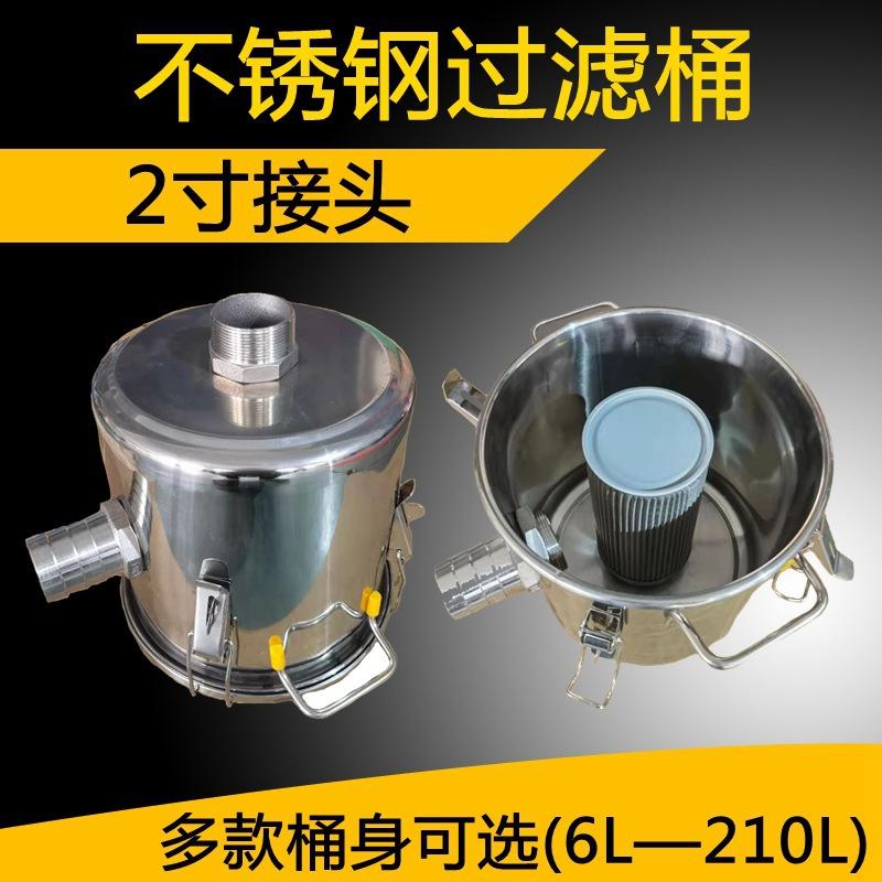 耐高温不锈钢2寸旋涡气泵过滤桶14L18L110L160L杂质收集器集灰桶
