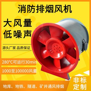 HTF消防高温排烟风机 低噪声混流式正压送风机单双速防爆事故风机