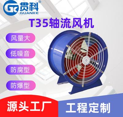 厂家供应t35型低噪音220v轴流风机 定制工业玻璃钢管道式轴流风机