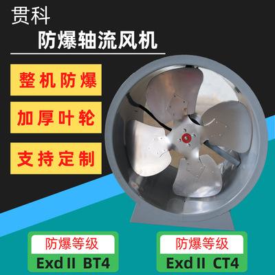厂家供应工业矿用管道防爆型轴流风机定制玻璃钢防爆轴流风机bt35
