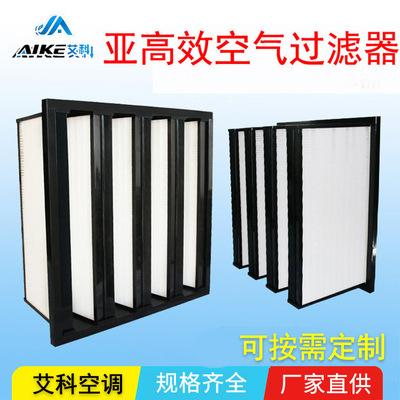 现货供应空气过滤器 W型亚高效过滤器 厂家定制V型组合高效过滤器