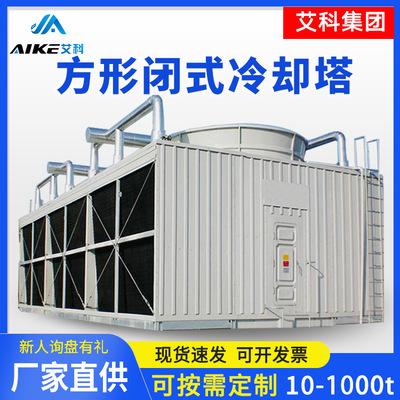玻璃钢冷却塔方形封闭式冷却水塔厂家定制工业横流式逆流式冷却塔