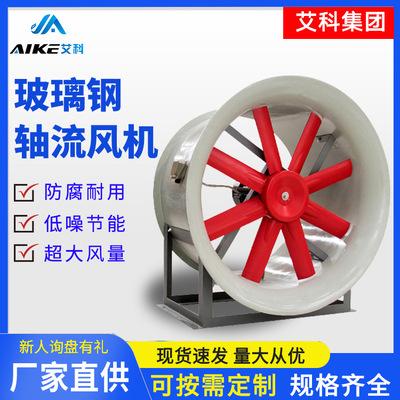 厂家直供FT35-11耐腐轴流通风机大风量工业风机玻璃钢轴流风机