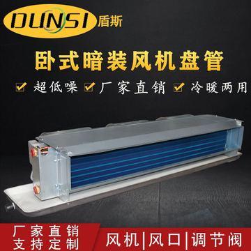 厂家供应卧式暗装中央空调风机盘管 定制低静音冷暖两用盘管盾斯