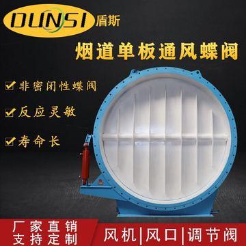 耐高温板非密闭通风蝶阀 耐腐蚀碳钢电动油热加温 蝶式调节阀