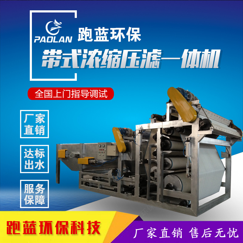 污泥脱水机设备生产厂家 尾矿污泥处理设备上门安装 出水达标