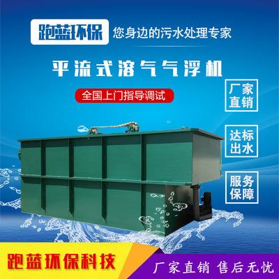 一体化溶气气浮机 沉淀过滤气浮装置 效果好 跑蓝制造