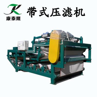供应大型三网带式洗沙污泥脱水设备康泰隆可定制带式压滤机厂家