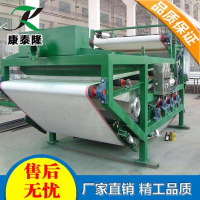 供应大型带式压滤机污泥脱水设备康泰隆三网带式压滤机