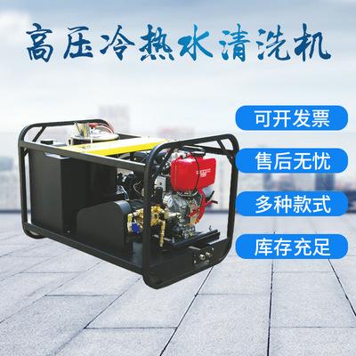 工业级高压冷热水清洗机MH20/15BE MH20/15DE冷热水清洗机