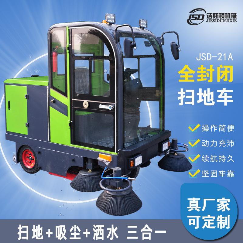 电动全封闭扫地车 车间工业园区吸尘清扫车 新能源驾驶式扫地机