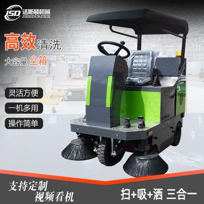 小型环卫洒水扫地车 新能源驾驶式三刷扫地机 工业园区电动扫地车